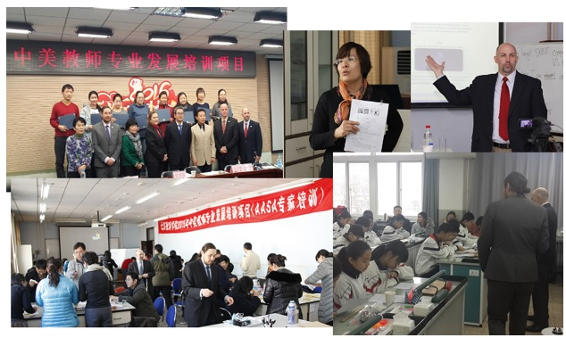 China-Us Educator Professional Training Program